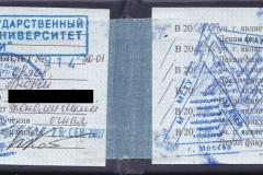 Студенческий билет МГТУ МАМИ