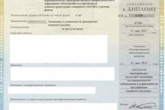 Приложение к диплому МГТУ МАМИ (лицевая сторона)