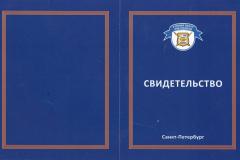 Обложка свидетельства Единого центра обучения