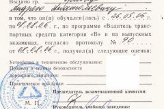 """Свидетельство об окончании программы """"Водитель транспортных средств категории В"""""""
