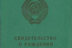 Обложка Свидетельства о Рождении