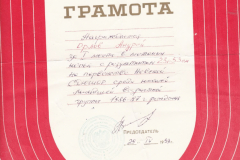 Первое место в метании копья 23,53 м в первенстве Невской СДЮШОР 1999 года