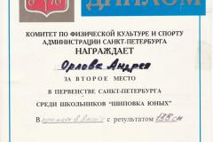 """Второе место в прыжках в высоту с резьтатом 1,38 м в первенстве Санкт-Петербурга """"Шиповка Юных"""" 1999 года"""