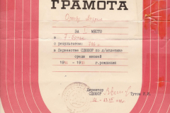 Первое место в семиборье (7-борье) с результатом 786 очков  в первенстве Невской СДЮШОР 1997 года