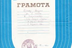 Второе место в Спартакиаде спортивно-оздоровительного лагеря Судак с результатом 34,5 очков 1998 года