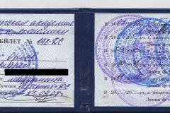Студенческий билет Санкт-Петербургского Университета Управления и Экономики (СПбУУЭ)