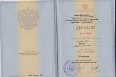Диплом Санкт-Петербургского Университета Управления и Экономики (СПбУУЭ)