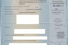 Приложение к диплому Санкт-Петербургского Университета Управления и Экономики (лицевая сторона)