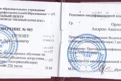 Удостоверение о присвоении квалификации водителя погрузчика 3-го разряда