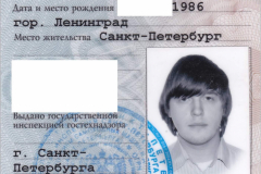 Удостоверение (права) тракториста-машиниста (лицевая сторона)