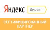 Сертифицированный специалист Яндекса