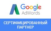 Сертифицированный специалист Googel